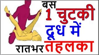 benefits of dalchini with milk for mens health in hindi   Health and
