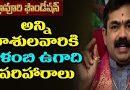 అన్ని రాశులకూ  విళంబి సంవత్సర పరిహారాలు Chirravuri Foundation Telugu Devotional Remedies Solution