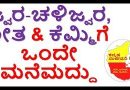 Home Remedies for Fever, Coldfever ,Cough and Cold in Kannada   Kannada Sanjeevani